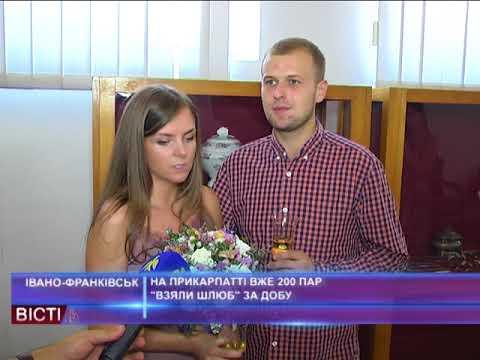 200-а пара взяла шлюб за добу