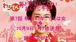朝ドラ「わろてんか」第7話 明治43年、てんは女学生 10月9日(月)放送...