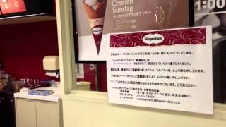 ハーゲンダッツが新浦安の店舗を最後に日本から撤退すると聞き、最後に...