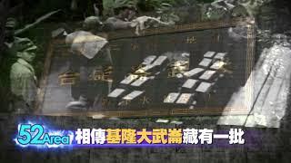 2017.12.23中天新聞台《神秘52區》預告 香港猛鬼村 經過就會遇上靈異事件