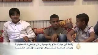 إقامة أول مركز للعلاج بالموسيقى في الأراضي الفلسطينية