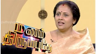 Actress Lakshmi Ramakrishnan in Manam Thirumbuthe (22/11/2014)