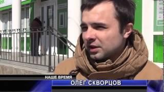 В Крыму очереди в банки.