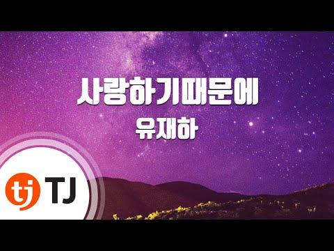 [TJ노래방] 사랑하기때문에 - 유재하 (Yoo Jae-ha) / TJ Karaoke