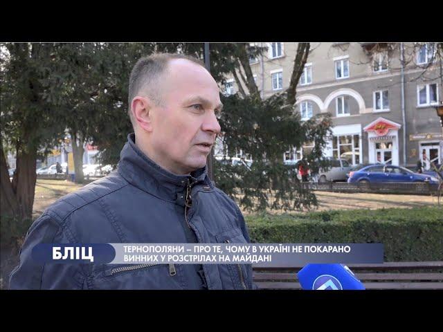 Тернополяни – про те, чому в Україні не покарано винних у розстрілах на Майдані