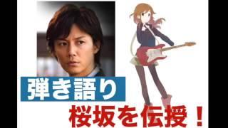 【貴重】ギタリスト必聴!桜坂弾き語りのコツを福山雅治本人が伝授!