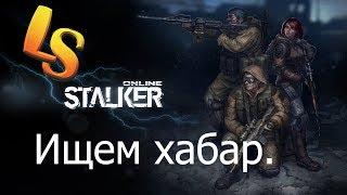 Stalker online. Ассортимент товаров у Хитреца, актуален на 25.04.2017