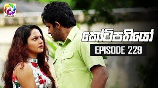 Kotipathiyo Episode 229  || කෝටිපතියෝ  | සතියේ දිනවල රාත්රී  8.30 ට . . .