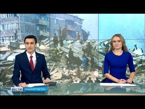 Вести-Башкортостан – 07.12.18