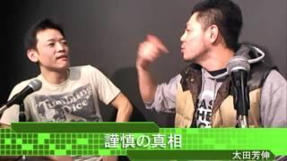 金の卵一個目の大田芳伸さんが謹慎明けに森田展義アワーに登場! 謹慎の...
