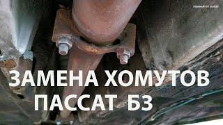ЗАМЕНА ХОМУТОВ ВЫХЛОПНОЙ СИСТЕМЫ ПАССАТ Б3