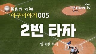 [복음의 지혜]야구이야기005/ 2번타자