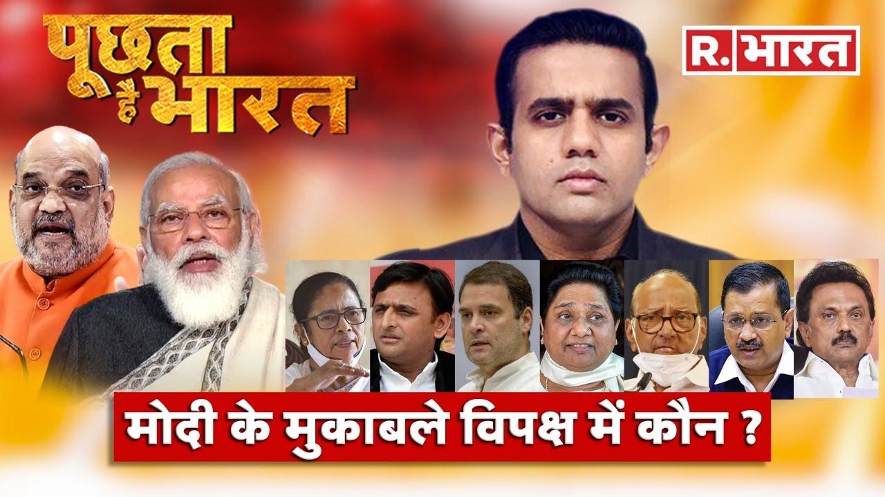 Download Modi विरोध की सियासत कब तक ? देखिए Puchta Hai Bharat की Debate, Aishwarya Kapoor के साथ