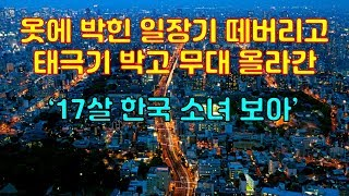 옷에 박힌 일장기 떼버리고 태극기 박고 무대 올라간 17살 한국 소녀 보아