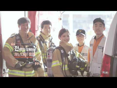 2016 안전한국훈련 영상