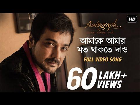 Amake Amar Moto Thakte Dao | Autograph | Prosenjit Chatterjee | Anupam Roy | SVF