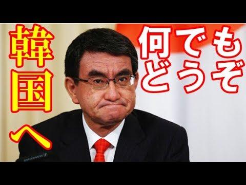 韓国、河野外相の事実指摘に「我々を侮辱するのか」と韓国人記者が苛立つ日本に先手を打たれまくりだ2018年11月22日