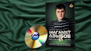 Сольный концерт - Магамет Дзыбов - Пиковая дама