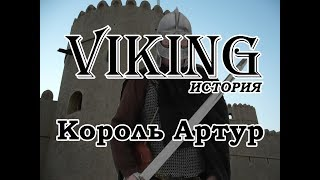Король Артур - биография, годы жизни