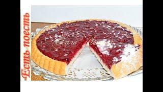 Готовлю за 25 минут пирог с ягодами/Berry pie