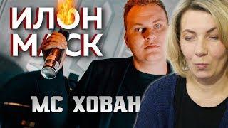 Реакция МАМЫ на МС ХОВАНСКИЙ - Илон Маск