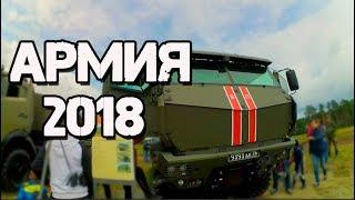 АРМИЯ 2018 выставка современной военной техники