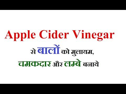 Apple Cider Vinegar Benefits For Hair Loss, Hair Growth, Hair Whitening In Hindi