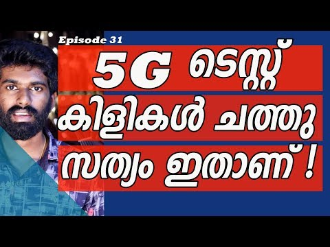 റേഡിയേഷൻ അപകടകാരിയോ|Radiation Explained |Bird Dead Fake News Netherlands|Fact Science EP 31