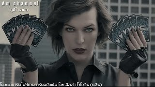 Milla Jovovich (Alice) โปรโมต Cardfight Vanguard Full HD1080P 60FPS by DM CHANNEL