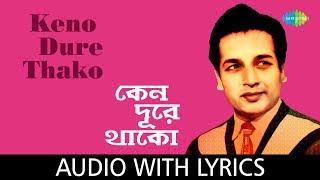 Keno Dure Thako With Lyrics | Hemanta Mukherjee | Shes Parjyanta