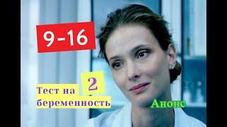 Тест на беременность 2 Сезон сериал. Анонс с 9 по 16 серию. Содержание