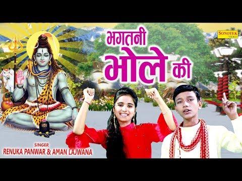 भोले-बाबा-के-भजन-:-भगतनि-भोले-की-|-renuka-pawar,-aman-lajwana-|-bhole-baba-ke-bhajan-2019