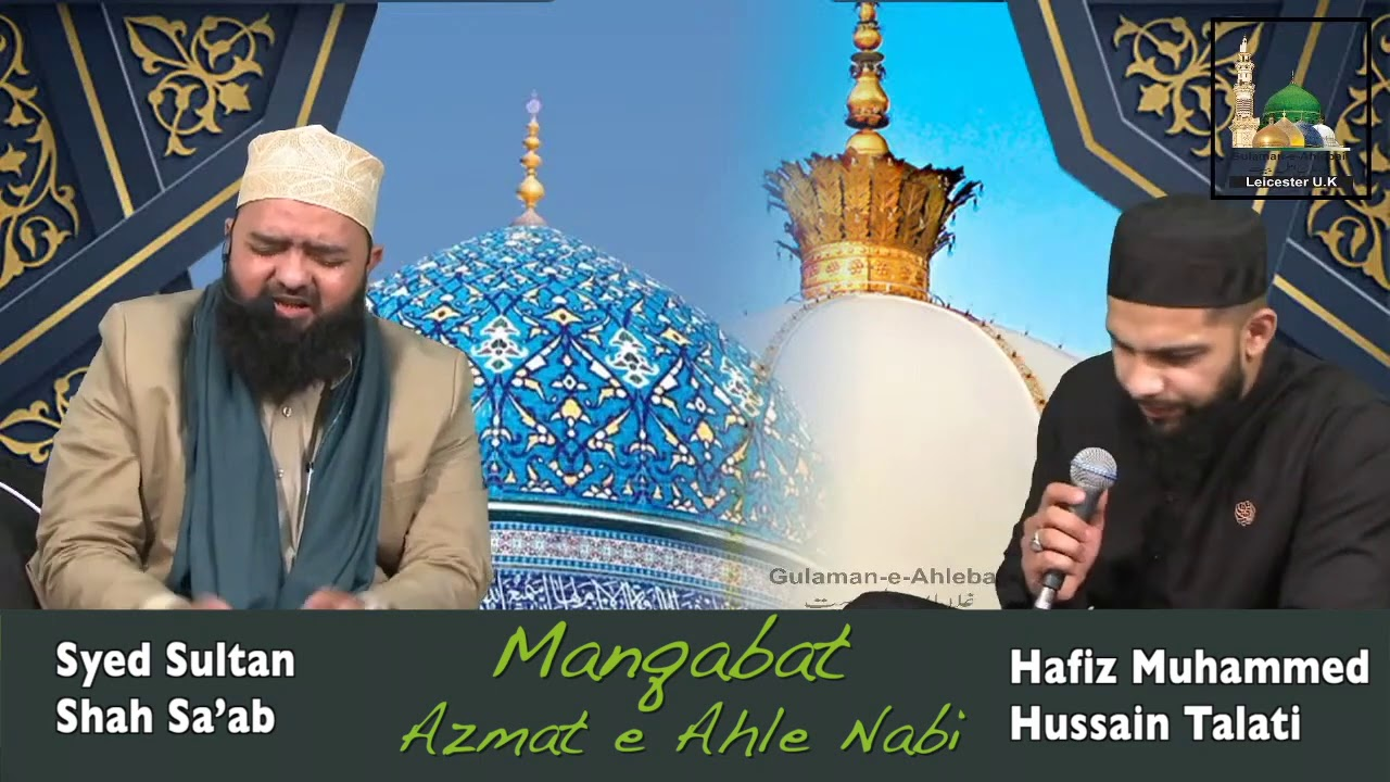 Azmat e Ahle Nabi ﷺ | Syed Sultan Shah Sa'ab