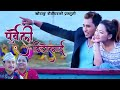 Purbeli Thitolai | New Nepali Purbeli Song 2018/2074 | Janam Thulung, Nirmala Khatri