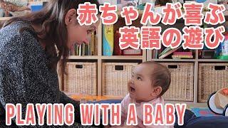 赤ちゃんが喜ぶ英語の遊び|オリビアのプレイタイム|子育て|英語の育児|聞き流し英語