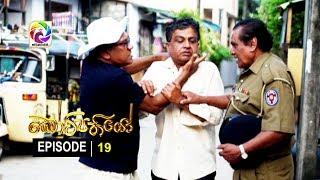 Kotipathiyo Episode 19 කෝටිපතියෝ  | සතියේ දිනවල රාත්රී  8.55 ට . . . Thumbnail