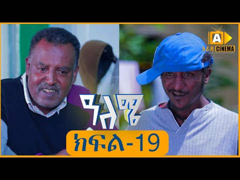 ዓለሜ 19 – Aleme- New Ethiopian Sitcom Part – 19 2019