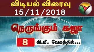 Vidiyal Viraivu   15-11-2018   Puthiya Thalaimurai TV