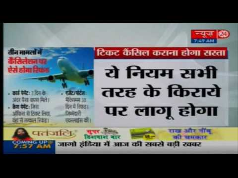 DGCA opts for balancing act on air ticket cancellation fee Mp3