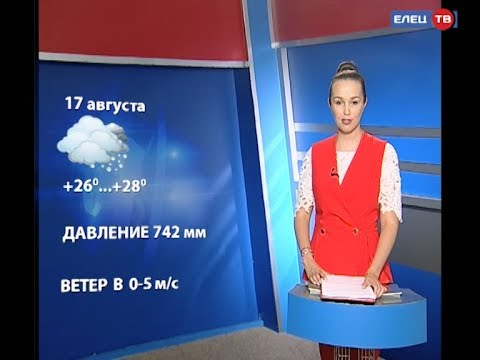 Прогноз погоды на 17 августа