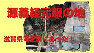 源義経といえば、牛若丸と弁慶でよく知られていますが、鎌倉幕府を開い...