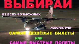 Красивые самолёты на которые можно заказать авиабилет по интернету.(, 2015-09-11T01:40:06.000Z)