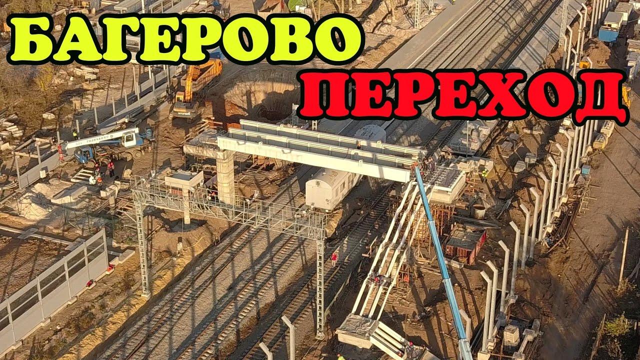 Крымский мост(10.11.2019)Багерово готовится для приёма поездов.Пеш.переход ОБРЕТАЕТ ЧЕРТЫ.