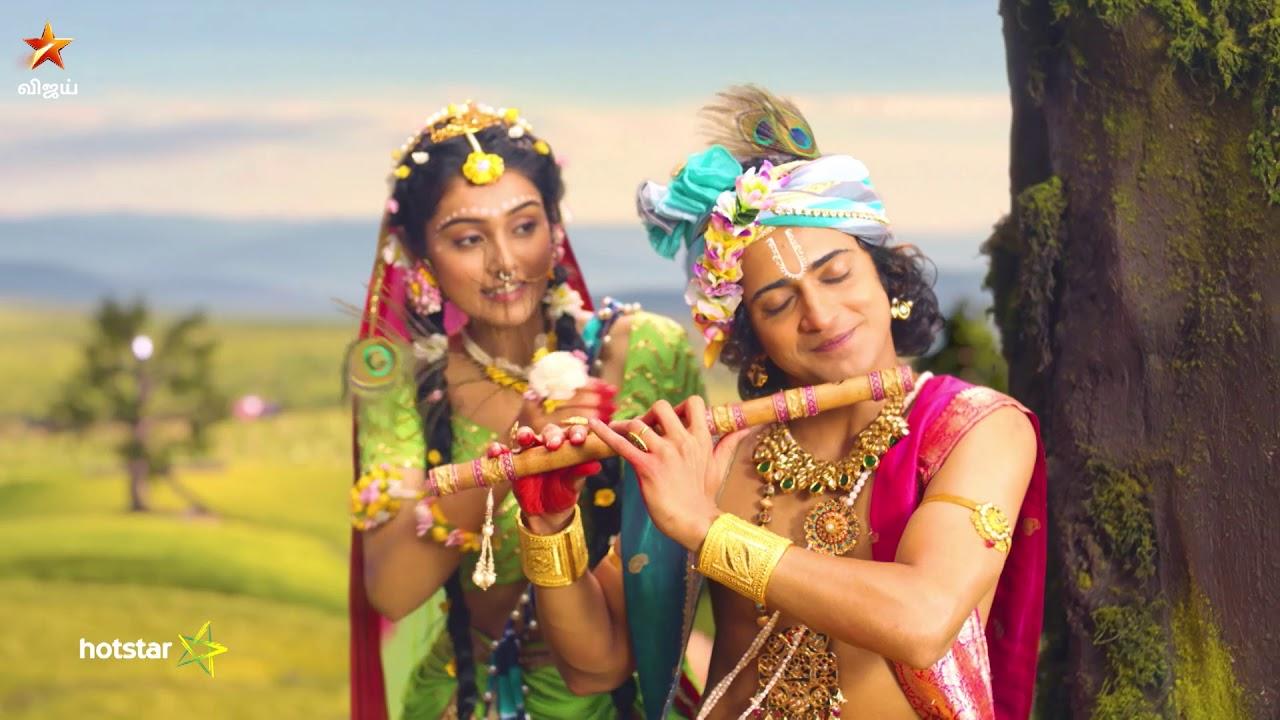 ராதா கிருஷ்ணா - விரைவில்