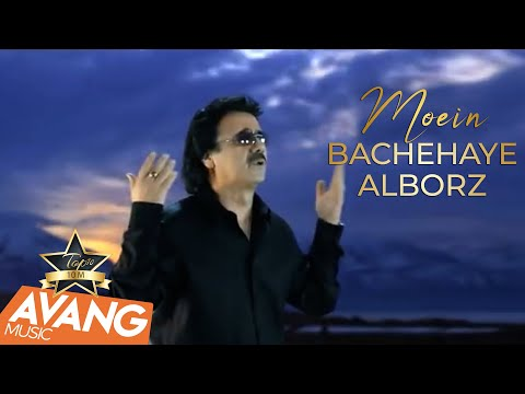 Moein - Bachahaye Alborz OFFICIAL VIDEO