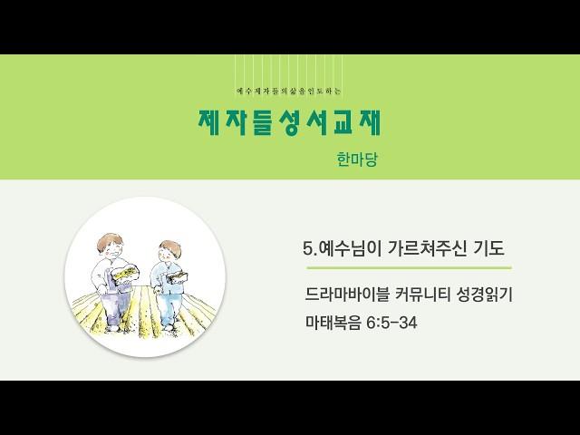 [제자들 성서교재] 한마당 - Chapter5