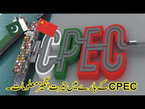 Gawadar Port Or CPEC Ke Bare Main Dilchasp Maloomati Video In Urdu/Hindi .