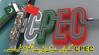 Gawadar Port Or CPEC Ke Bare Main Dilchasp Maloomati Video In Urdu/Hindi .