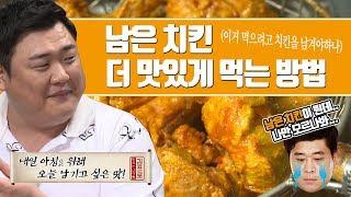 """""""남은 치킨 더 맛있게 먹는 방법"""" [맛있는 녀석들 Tasty Guys]"""
