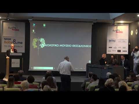 Χαιρετισμός Χάρης Αηδονόπουλος - Αντιδήμαρχος Κοινωνικής Πολιτικής Δήμου Θεσσαλονίκης